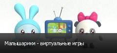 Малышарики - виртуальные игры