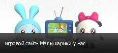 игровой сайт- Малышарики у нас