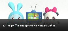 топ игр- Малышарики на нашем сайте