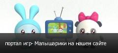 портал игр- Малышарики на нашем сайте