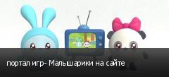 портал игр- Малышарики на сайте