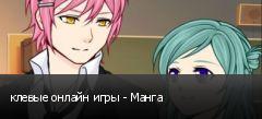 клевые онлайн игры - Манга