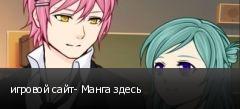 игровой сайт- Манга здесь