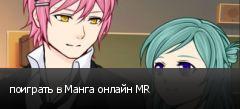 поиграть в Манга онлайн MR
