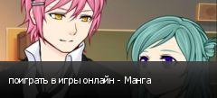 поиграть в игры онлайн - Манга
