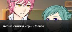 любые онлайн игры - Манга