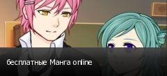 бесплатные Манга online