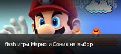 flash игры Марио и Соник на выбор