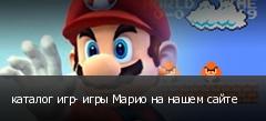 каталог игр- игры Марио на нашем сайте