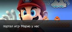 портал игр- Марио у нас