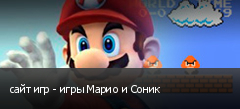 сайт игр - игры Марио и Соник