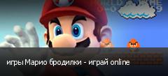 игры Марио бродилки - играй online