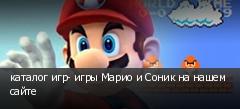 каталог игр- игры Марио и Соник на нашем сайте