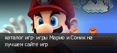 каталог игр- игры Марио и Соник на лучшем сайте игр