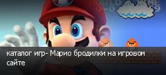 каталог игр- Марио бродилки на игровом сайте