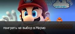 поиграть на выбор в Марио