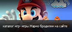 каталог игр- игры Марио бродилки на сайте