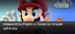 клевые игры Марио и Соник на лучшем сайте игр