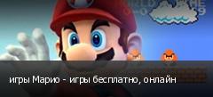 игры Марио - игры бесплатно, онлайн