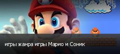 игры жанра игры Марио и Соник