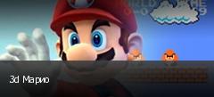 3d Марио