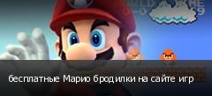 бесплатные Марио бродилки на сайте игр