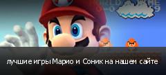 лучшие игры Марио и Соник на нашем сайте
