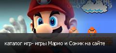 каталог игр- игры Марио и Соник на сайте