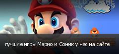 лучшие игры Марио и Соник у нас на сайте