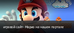 игровой сайт- Марио на нашем портале