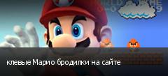 клевые Марио бродилки на сайте