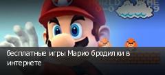 бесплатные игры Марио бродилки в интернете