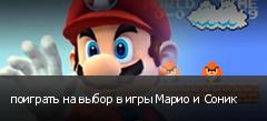 поиграть на выбор в игры Марио и Соник
