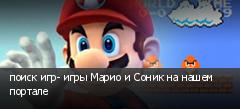 поиск игр- игры Марио и Соник на нашем портале