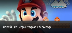 новейшие игры Марио на выбор