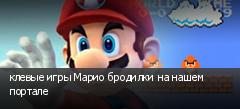 клевые игры Марио бродилки на нашем портале
