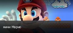 мини Марио