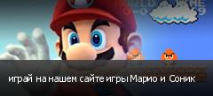 играй на нашем сайте игры Марио и Соник