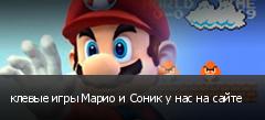 клевые игры Марио и Соник у нас на сайте