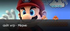 сайт игр - Марио