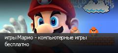 игры Марио - компьютерные игры бесплатно