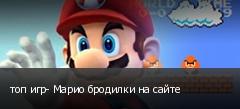 топ игр- Марио бродилки на сайте