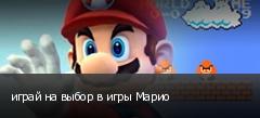 играй на выбор в игры Марио