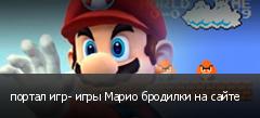 портал игр- игры Марио бродилки на сайте