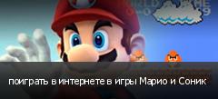 поиграть в интернете в игры Марио и Соник