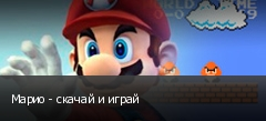 Марио - скачай и играй