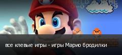 все клевые игры - игры Марио бродилки