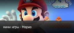 мини игры - Марио
