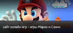сайт онлайн игр - игры Марио и Соник