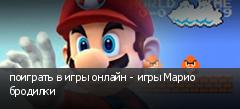 поиграть в игры онлайн - игры Марио бродилки